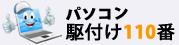 名古屋のパソコン修理・トラブル駆付け専門店【パソコン駆付け110番】
